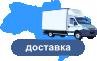 Доставка пломб по Украине (Киев)